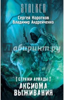 Стражи Армады. Аксиома выживания - Коротков, Андрейченко