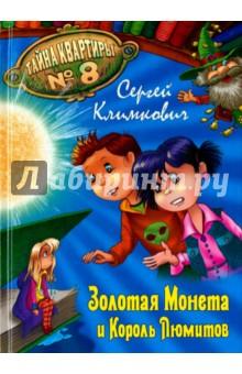 Золотая Монета и Король Люмитов - Сергей Климкович