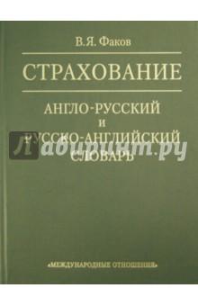 Страхование. Англо-русский и русско-английский словарь - Владимир Факов