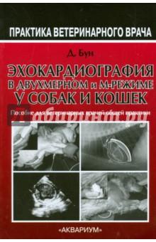 Эхокардиография в двухмерном и м-режиме у собак и кошек. Руководство для врачей общей практики - Дэни Бун