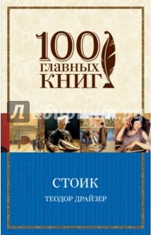 Купить Теодор Драйзер: Стоик ISBN: 978-5-699-84495-1