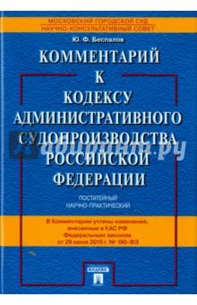 Комментарий к Кодексу административного судопроизводства Российской Федерации - Юрий Беспалов