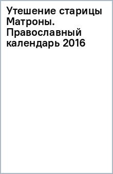 Утешение старицы Матроны. Православный календарь 2016