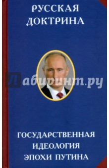 Русская доктрина. Госудаственная идеология эпохи Путина