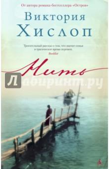Нить - Виктория Хислоп