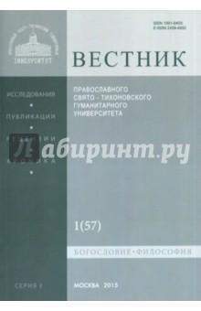 Вестник Православного Свято-Тихоновского Гуманитерного Университета №1:1(57) Богословие. Философия