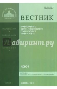 Вестник Православного Свято-Тихоновского Гуманитерного Университета №2:4(65) Богословие. Философия
