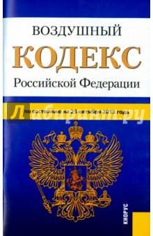 Воздушный кодекс Российской Федерации по состоянию на 25 октября 2015 года