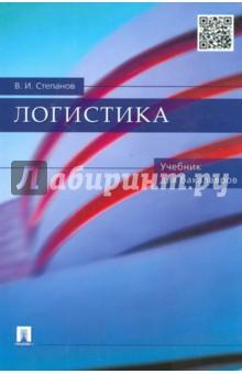 Логистика. Учебник для бакалавров - Владимир Степанов