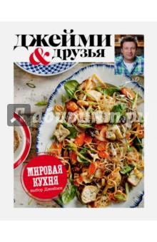 Купить Джейми Оливер: Выбор Джейми. Мировая кухня ISBN: 978-5-699-82760-2