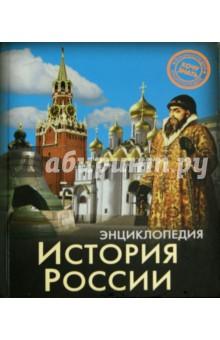История России - Андрей Розумчук