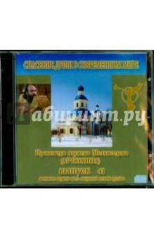 Спасение души в современном мире. Проповеди игумена Мелхиседека (Артюхина). ВЫпуск 41 (CD)