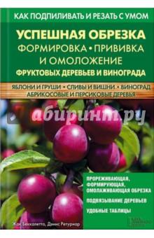 Успешная обрезка, формировка, прививка и омоложение фруктовых деревьев и винограда - Беккалетто, Ретурнар