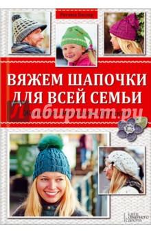 Вяжем шапочки для всей семьи - Регина Бюлер