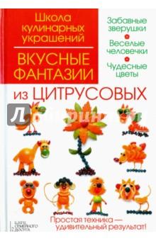 Вкусные фантазии из цитрусовых - Степанова, Кабаченко
