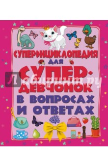 Суперэнциклопедия для супердевочек в вопросах - Елена Хомич