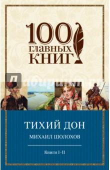 Тихий Дон. Книги I-II - Михаил Шолохов