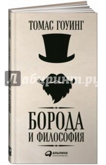 Борода и философия - Томас Гоуинг