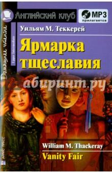 Ярмарка тщеславия (+ CDmp3) - Уильям Теккерей