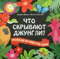 Кэррон Браун - Что скрывают джунгли? обложка книги