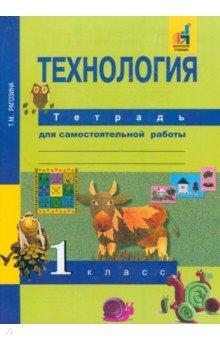 Технология. 1 класс. Тетрадь для самостоятельной работы - Татьяна Рагозина
