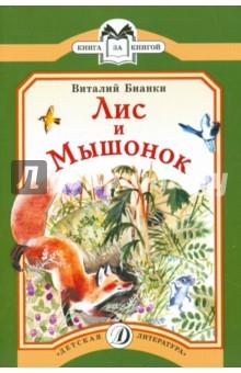 Купить Виталий Бианки: Лис и мышонок ISBN: 978-5-08-005450-1
