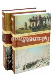 Наполеон I. В 2-х томах - Евгений Тарле