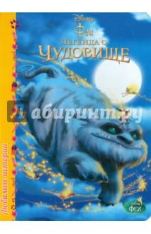 Купить Феи. Легенда о чудовище ISBN: 978-5-378-25452-1