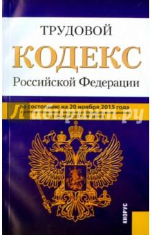 Трудовой кодекс Российской Федерации по состоянию на 20 ноября 2015 года