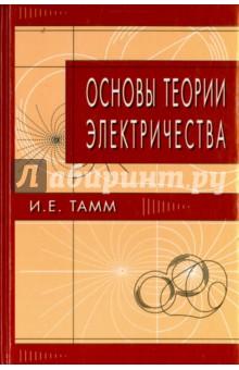 Основы теории электричества - Игорь Тамм
