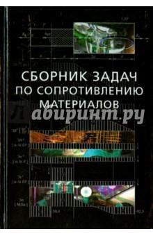 Сборник задач по сопротивлению материалов с теорией и примерами - Егорова, Антуфьев, Горшков