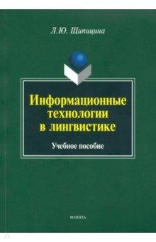 Информационные технологии в лингвистике. Учебное пособие - Лариса Шипицина