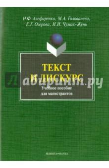 Текст и дискурс: учебное пособие - Алефиренко, Голованева, Озерова
