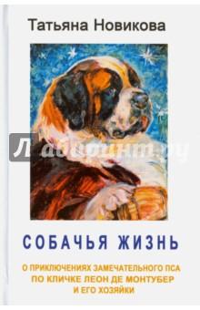 Собачья жизнь. О приключениях замечательного пса - Татьяна Новикова