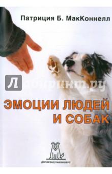 Эмоции людей и собак - Патриция Макконнелл