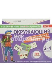 Окружающий мир. Олимпиадные задачи. 2-4 классы. 90 карточек + проверочная таблица - Клепинина, Клепинина
