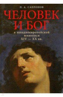 Человек и Бог в западноевропейской живописи XIV-XX вв.