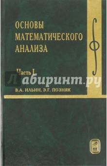 Основы математического анализа. Учебник. В 2-х частях. Часть 1 - Ильин, Позняк