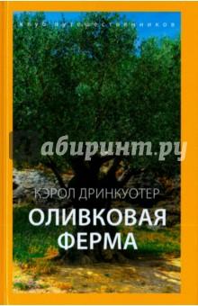 Купить Кэрол Дринкуотер: Оливковая ферма ISBN: 978-5-367-03696-1