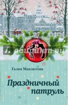Праздничный патруль - Галия Мавлютова