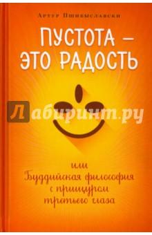 Пустота - это радость, или Буддийская философия с прищуром третьего глаза - Антон Пшибыславски