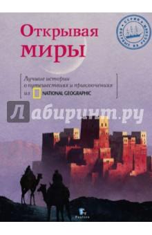 Альманах попаданцев от А до Я. Библиотека - RusLit