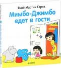 Якоб Стрид - Мимбо-Джимбо едет в гости обложка книги
