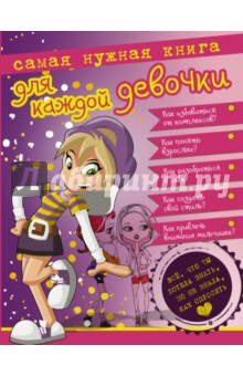 Самая нужная книга для каждой девочки. Все, что ты хотела знать, но не знала как спросить - Дарья Ермакович