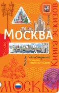 В. Юденков: Москва. Книга эскизов. Искусство визуальных заметок