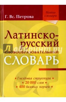 Латинско-русский словообразовательный словарь. Около 20 000 слов - Галина Петрова