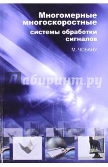 Многомерные многоскоростные системы обработки сигналов - Михаил Чобану