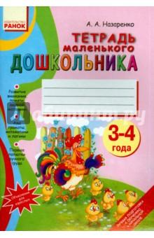 Тетрадь для маленького дошкольника. 3-4 года - Антонина Назаренко