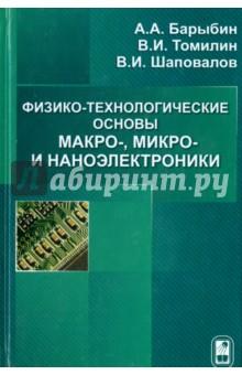 Физико-технологические основы макро-, микро-, и наноэлектроники - Барыбин, Шаповалов, Томилин