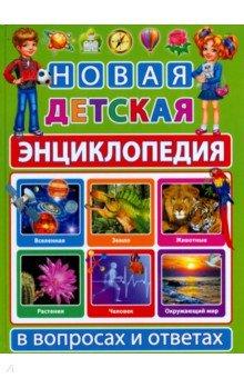 Новая детская энциклопедия в вопросах и ответах - Тамара Скиба